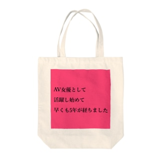 **女優 Tote bags