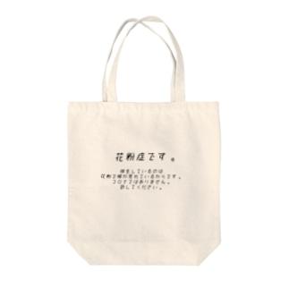 花粉症のためのグッズ Tote bags