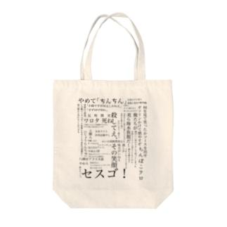 内藤名言集 Tote bags