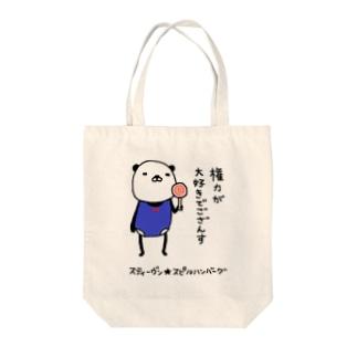 グレコローマンスタイルパンダ5 Tote bags