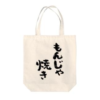 もんじゃ焼き(黒) Tote bags