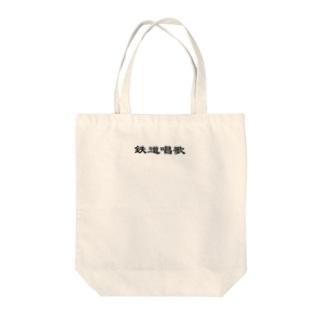 鉄道唱歌グッズ Tote bags