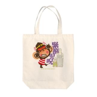 """ドングリ頭のチンパンジー""""緊箍児呪"""" Tote bags"""