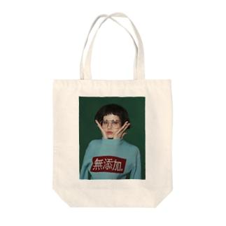 無添加な彼女 Tote bags