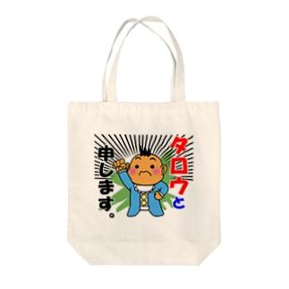 タロウと申します。 Tote bags