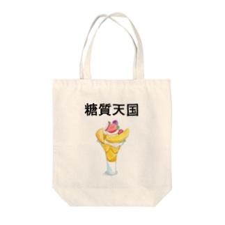 糖質天国 Tote bags