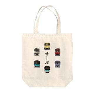 西武鉄道詰め合わせ Tote bags
