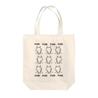 ゆるうさぎ ふりふり Tote bags
