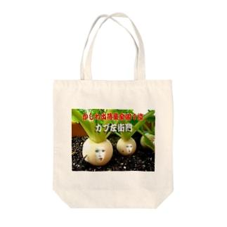 カブ左衛門 Tote bags