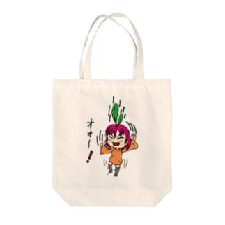 赤カブちゃん Tote bags
