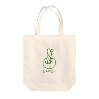 えんがちょ! Tote bags