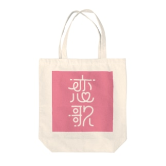 LIGHTNING LOVESONG Tote bags