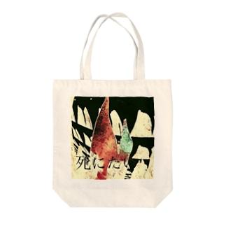 殺熱(死にたい) Tote bags