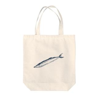 さんまのようなもの。 Tote bags