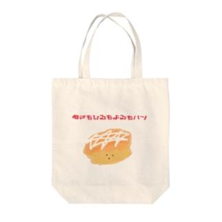 あさもひるもよるもパン Tote bags