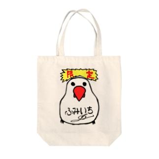 ふみいち作『鳥ちゃん』(NAS会員限定販売) Tote bags