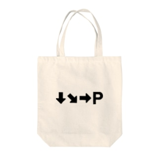 HADOUKENコマンド Tote bags