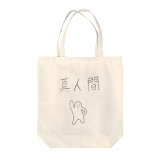 真人間 Tote bags