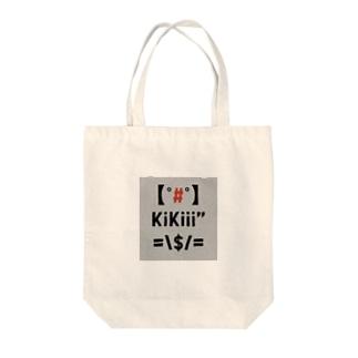 闘う改造男2 Tote bags
