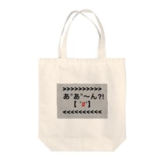 """あ""""あ""""〜ん⁈ Tote bags"""