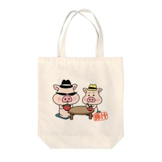 豚汁兄弟 Tote bags