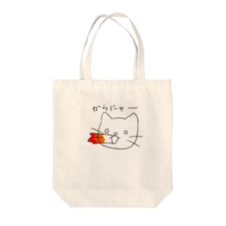 からにゃー! Tote bags