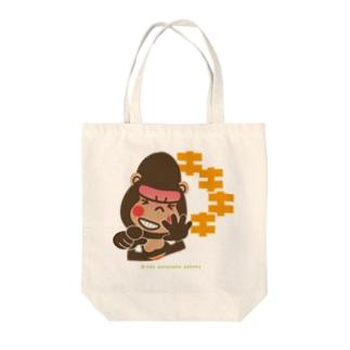 """ぽっこりゴリラ""""爆笑:キキキキ"""" Tote bags"""