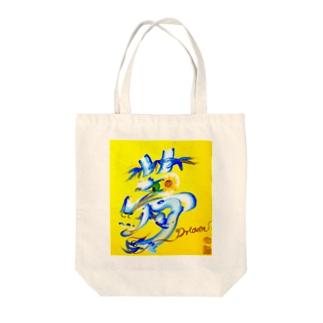 花文字「夢」 Tote bags