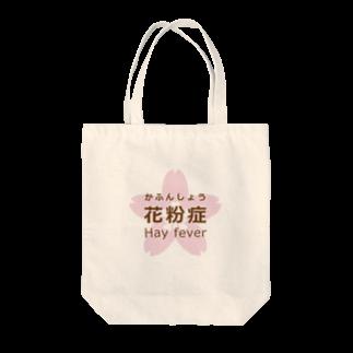 merf_design の花粉症マーク Tote bags