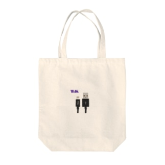 充電ケーブル Tote bags