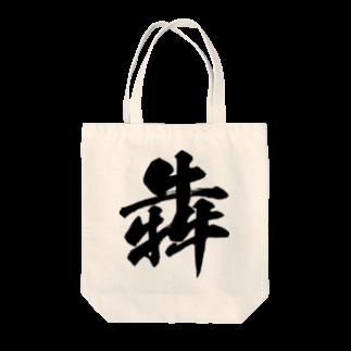 風天工房の犇(ホン)黒 Tote bags