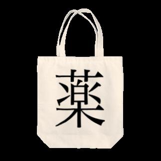 ナマコラブ💜👼🏻🦄🌈✨の薬 ゲシュタルト崩壊 NAMACOLOVE Tote bags
