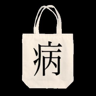 ナマコラブ💜👼🏻🦄🌈✨の病 ゲシュタルト崩壊 NAMACOLOVE Tote bags