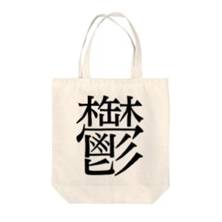 鬱 ゲシュタルト崩壊 NAMACOLOVE Tote bags