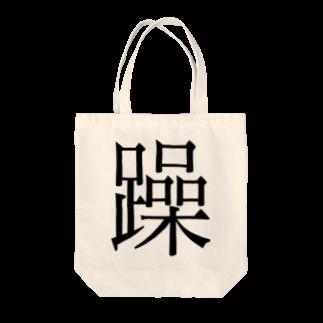 ナマコラブ💜👼🏻🦄🌈✨の躁 ゲシュタルト崩壊 NAMACOLOVE Tote bags