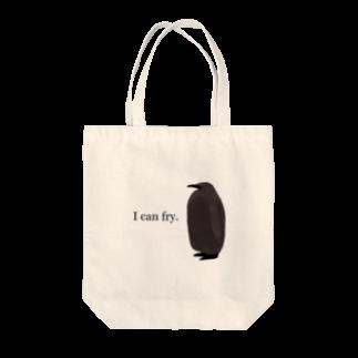 かとうみかん@ペンギンイラストの飛べると信じているペンギンのヒナ Tote bags