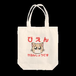 もんたろうの花粉症マーク Tote bags