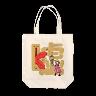 kaeruco(* 皿 *)の嘘子 Tote bags