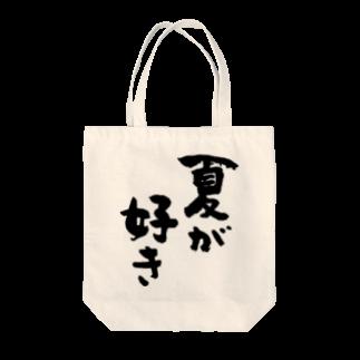 風天工房の夏が好き(黒) Tote bags