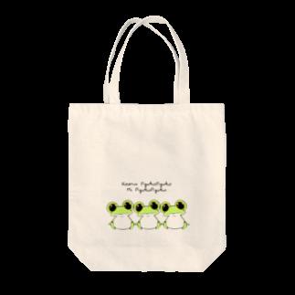 ぴよのカエル屋さんのカエルぴょこぴょこ Tote bags