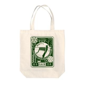 湯田ダム(緑文字) Tote bags