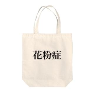 花粉症 Tote bags