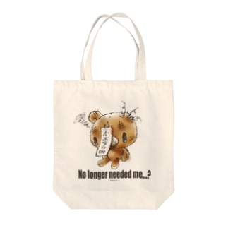 【各20点限定】クマキカイ(A) No longer needed me...? Tote bags