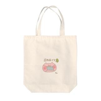 コロナじゃないよ!花粉症だよ!ぶぅちゃん Tote bags