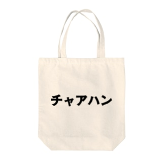 チャアハン Tote bags