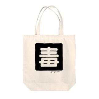 毒プレートトートバッグ Tote bags
