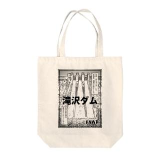 滝沢ダム Tote bags
