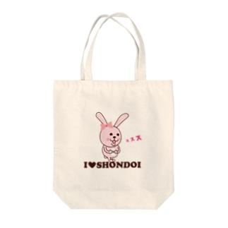 しょんどいウサギ (ススス...) Tote bags