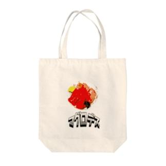 マグロブツ Tote bags