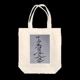 非おむろ屋さんの下呂外国語大学 Tote bags